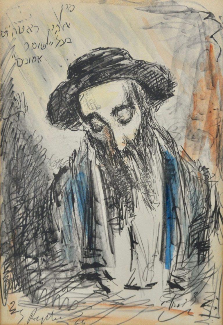 Reb Ahron Roth by Zvi Raphaeli